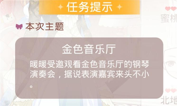 《奇迹暖暖》金色音乐厅介绍.jpg
