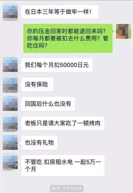 【转】北京时间     日媒揭中国研修生在日境况:高压、虐待、性骚扰 - 妙康居士 - 妙康居士~晴樵雪读的博客