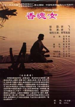香魂女 中国 满洲虎行动 中国 / 陈宝国 / 动作 夜盗珍妃墓 大陆
