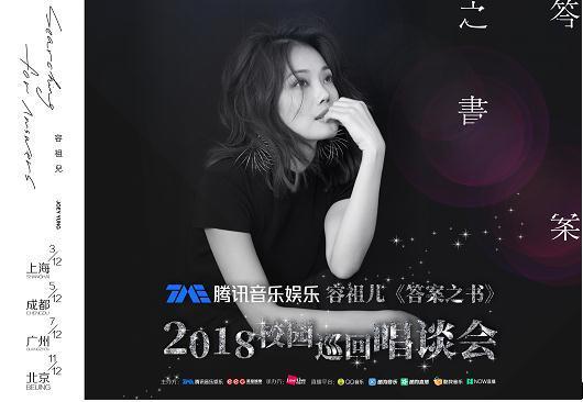 容祖儿携新专辑《答案之书》广州开唱减法音乐