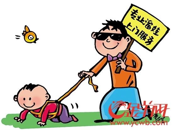深圳遛娃组织遍地开花 无准入门槛家长须谨慎选择 -  - 真光 的博客
