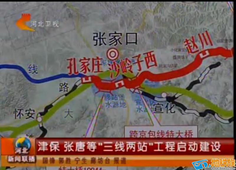 河北省加快推进环渤海地区铁路网
