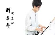 醉赤壁钢琴改编演奏