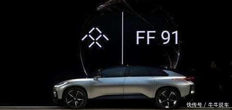 贾跃亭终于实现梦想,新车FF91即将上市,而你认为它值多少钱呢?