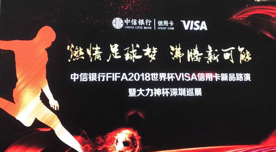 大力神杯亮相深圳 中信fifa 2018世界杯visa信用卡面世