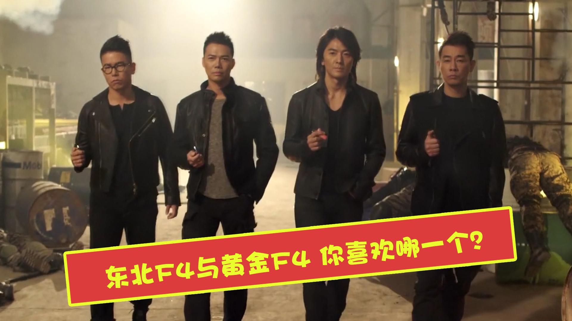 煎饼侠:陈浩南山鸡黄金四兄弟帅气出场,点燃了多少人的青春记忆