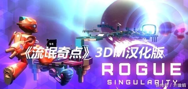 《流氓奇点》3DM完整汉化补丁下载发布