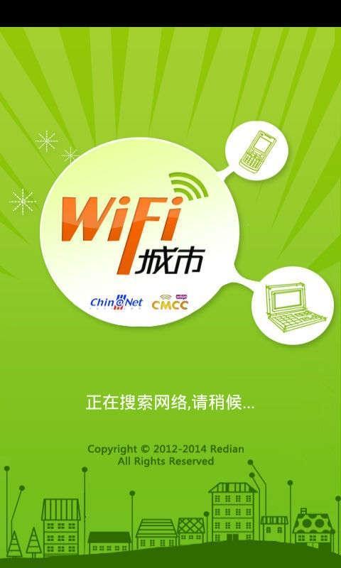 WiFi城市截图1