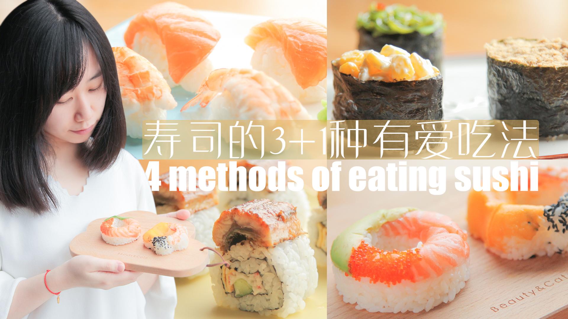 「厨娘物语」寿司的3+1种有爱吃法