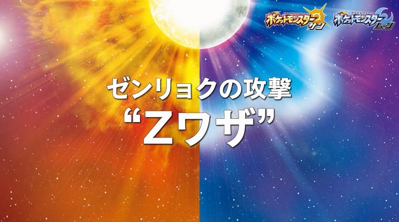 《口袋妖怪太阳/月亮》新妖怪