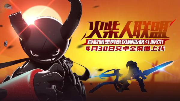 横版2D格斗手游《火柴人联盟》4月30日安卓版即将上线