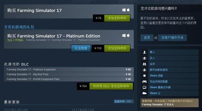 《模拟农场17》Steam国区永降 白金版降幅近百元