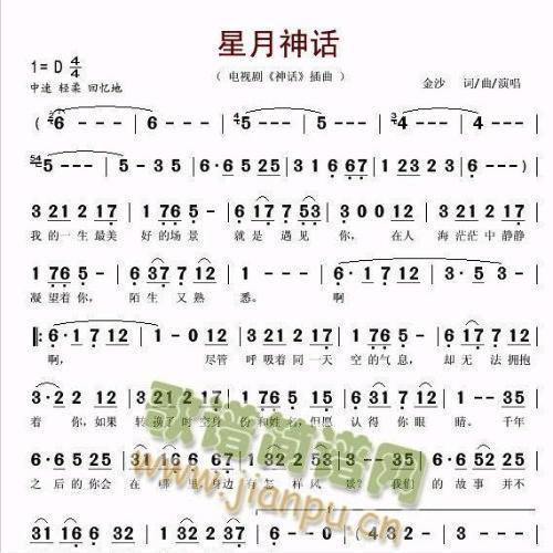 星月神话钢琴简谱