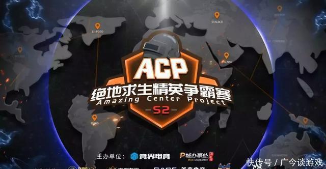 """ACP晋级赛战报:微博战队""""Little1ee""""绝地个人秀"""