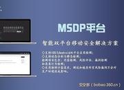 【产品推荐】安全客双十一活动——神月信安MSDP移动应用检测平台(免费体验)