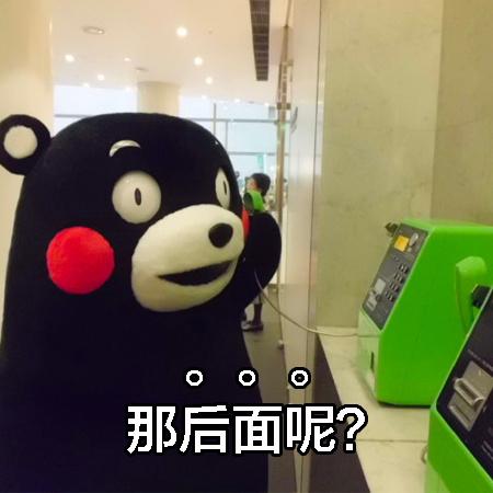 熊本熊路痴女票6.jpg