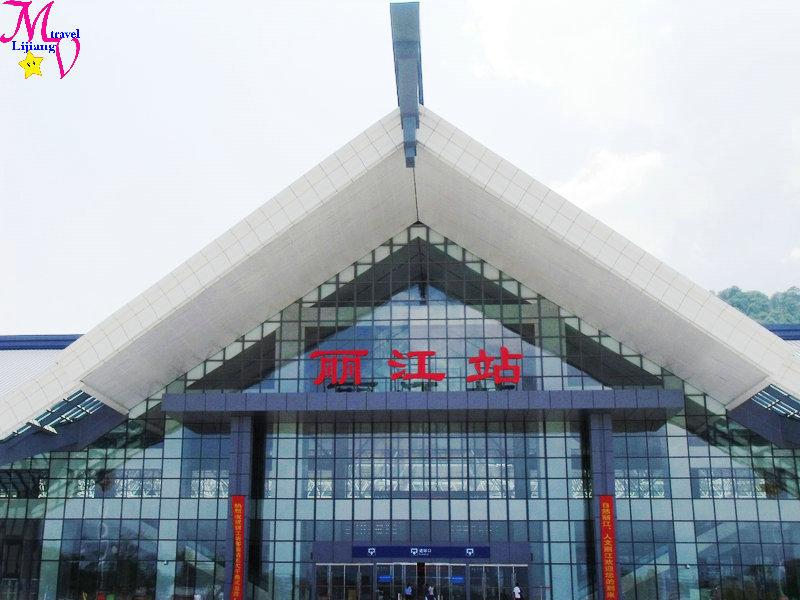 丽江火车站_360百科