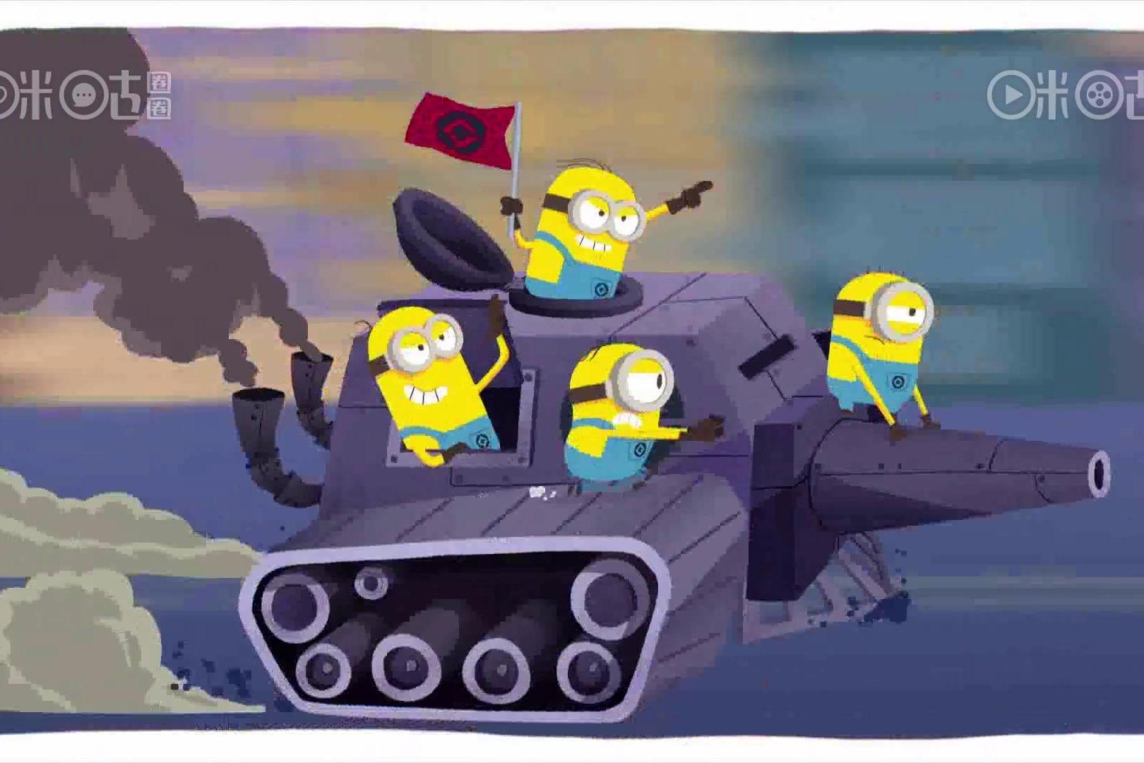 视频:小黄人与萌友开着坦克气势汹汹,只为了一桶泡泡糖,吃货无疑!