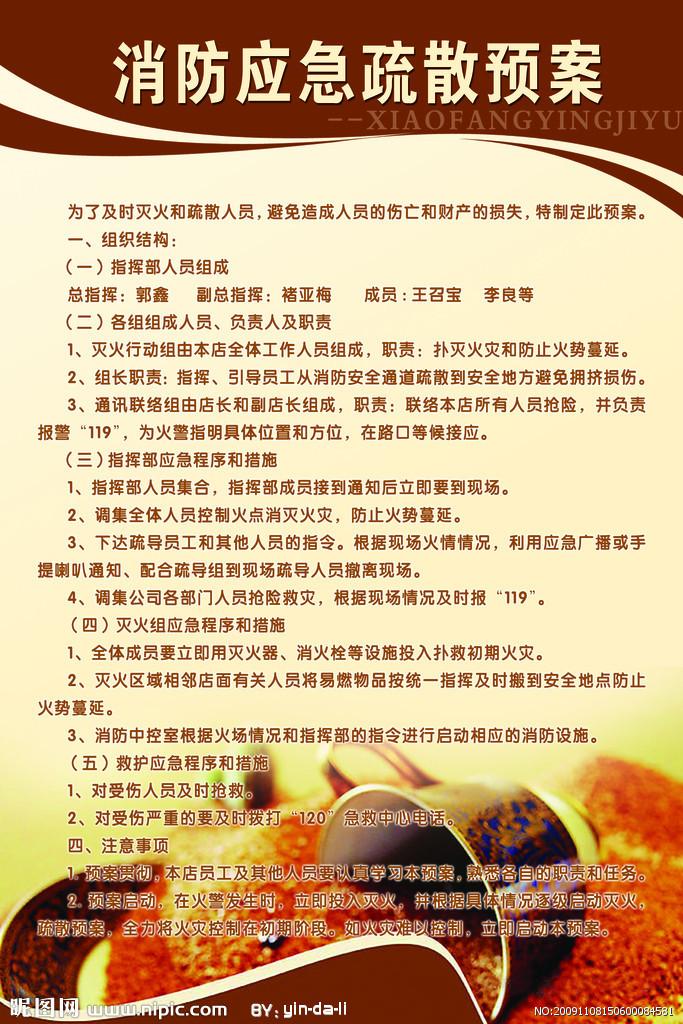 河南省的消防法规,本公司消防安全制度为依据,严格依法实施[1].