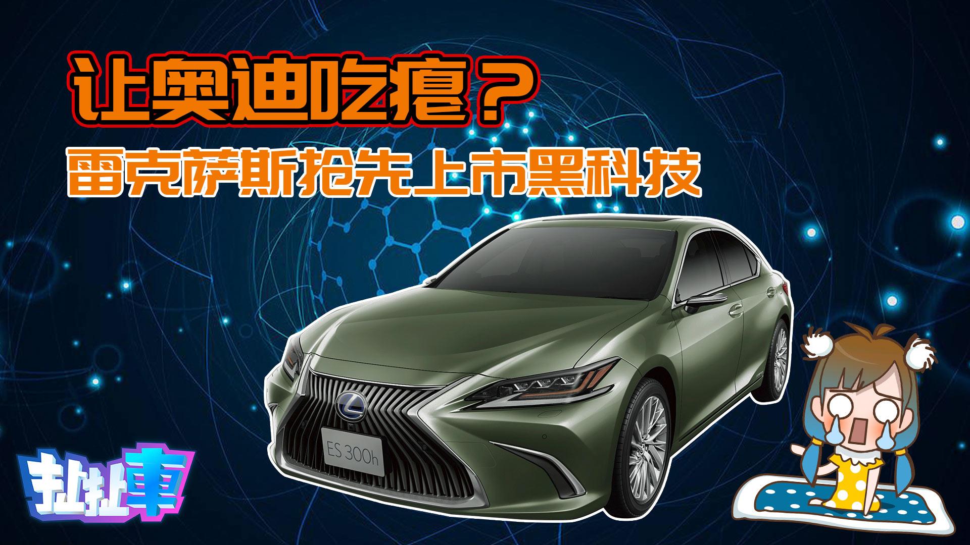 【扯扯车】雷克萨斯黑科技让奥迪看傻眼 宝骏新平台SUV有网红潜质