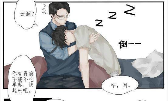《镇魂》漫画,赵云澜赖床,沈巍实力宠溺,大庆:我吃漫画图片面图片