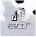 格式工厂使用方法 - 静心池 - 贵州省静心池易学研究所