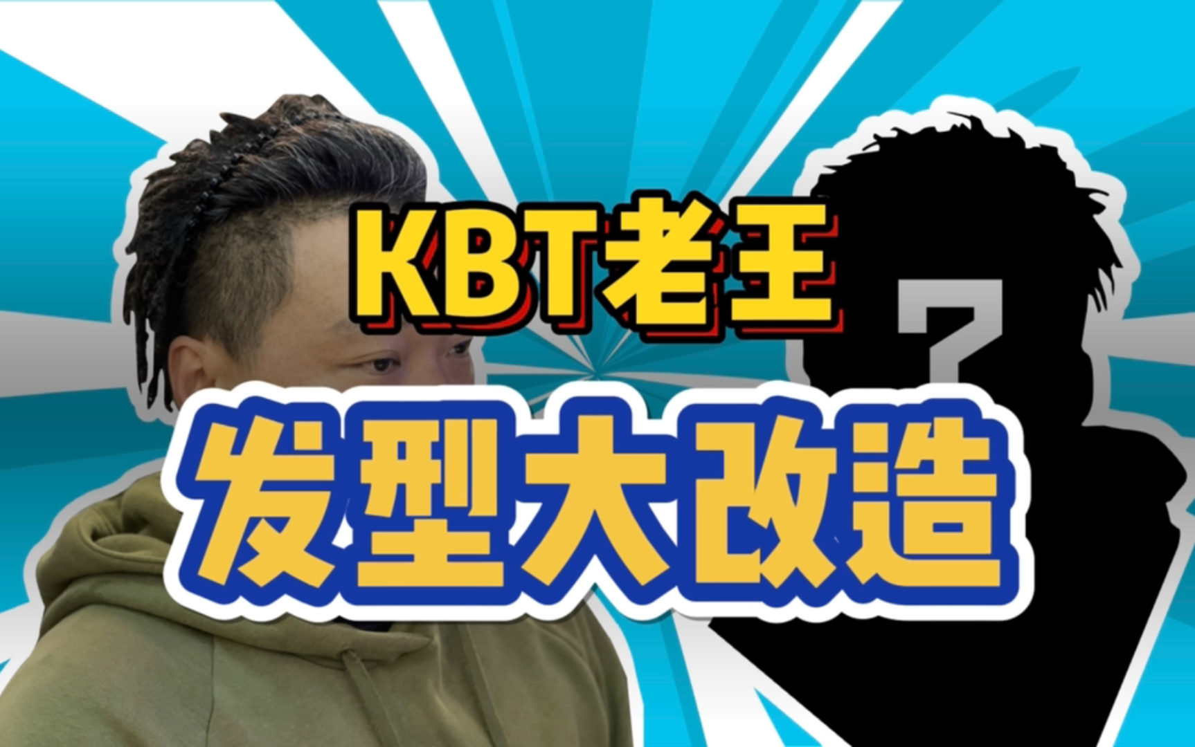 【KBT日常】老王半年没整过的发型,做完竟然还有点小帅?