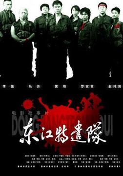 《东江特遣队》海报