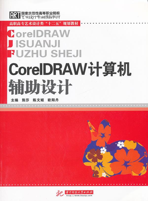 coreldraw计算机辅助设计