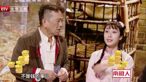 """《跨界喜剧王3》帮主女儿实力碰瓷 张晨光潘长江被迫变""""绑匪"""""""