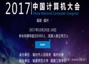 【10月26-28日】CNCC:2017中国计算机大会