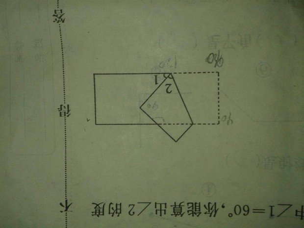 下图为一张长方形纸折起来以后的图形,其中角一等于60