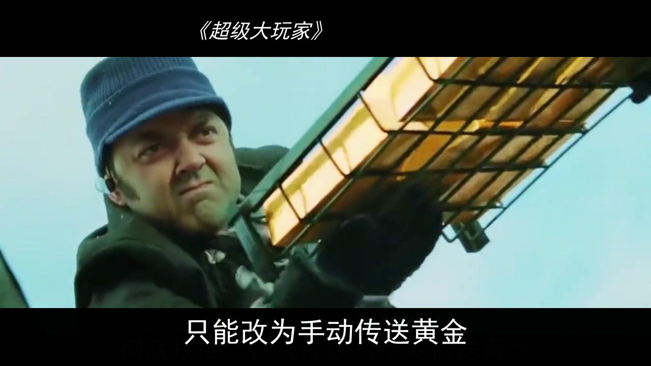 动作片:劫匪卷走10亿黄金