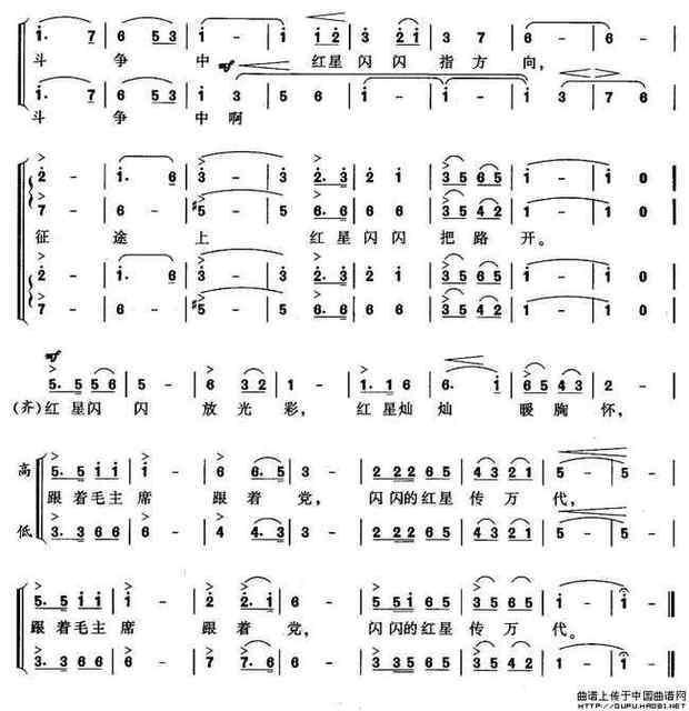 红星歌电子琴谱