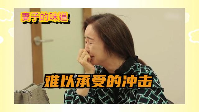 妻子的味道:令韩国女星无法开口的过去.