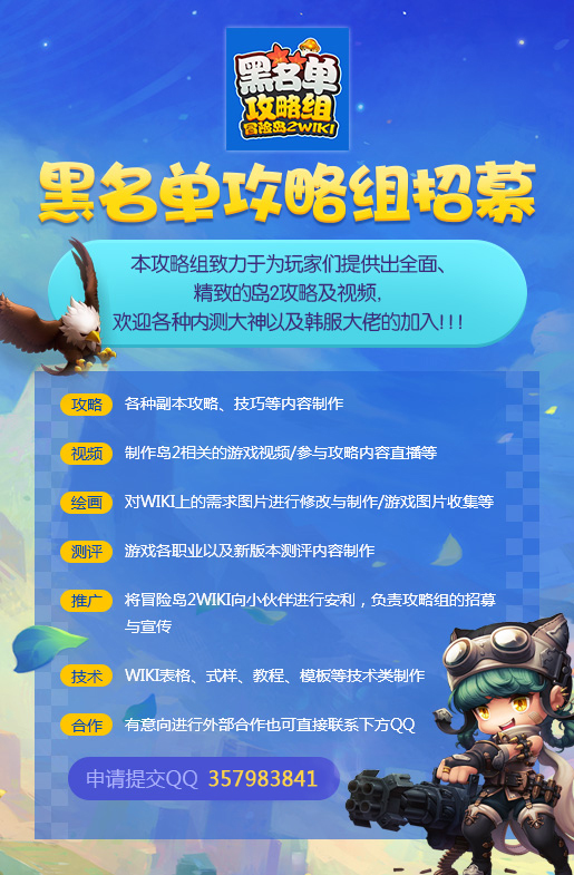 黑名单攻略组招募!121.jpg