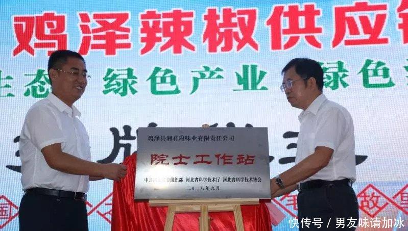 """""""辣椒院士""""在邯郸市鸡泽县成立院士工作站"""