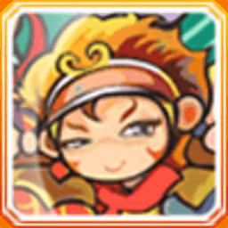 爆笑西游之大话美猴王 1.0.5安卓游戏下载
