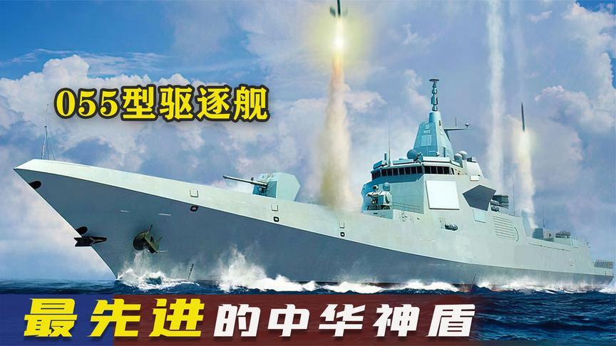 """中国海军""""下饺子"""",055型驱逐舰能否让中国重回世界之巅?"""