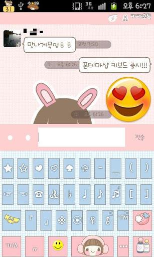 韩国卡哇伊键盘截图3