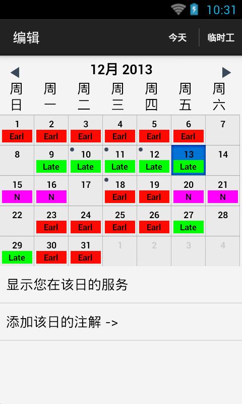 轮班表日历下载,办公商务-kk169图片