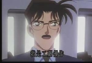 工藤优作 妃英理工藤有希子h 柯南图片 11967 300x204