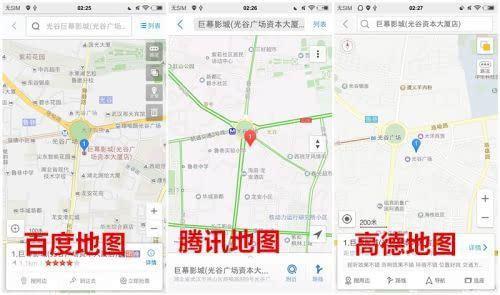 手机腾讯地图\/百度地图和高德地图哪个最好用