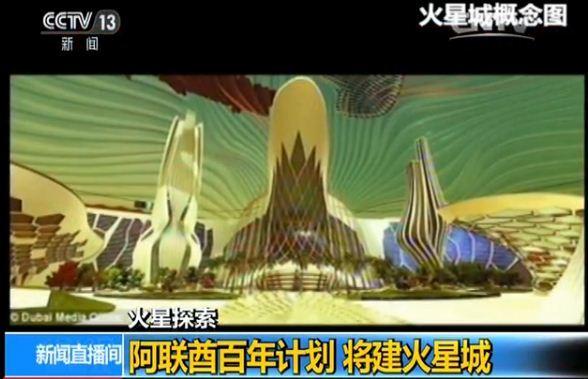 火星探索:阿联酋百年计划 将建火星城 -  - 真光 的博客