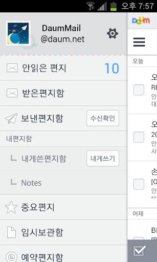 Daum Mail - 다음 메일截图5