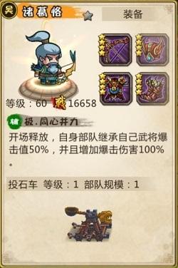 60级4星专属兵种诸葛恪.jpg