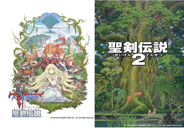 《圣剑传说:最终幻想外传》和《圣剑传说2》捆绑发售