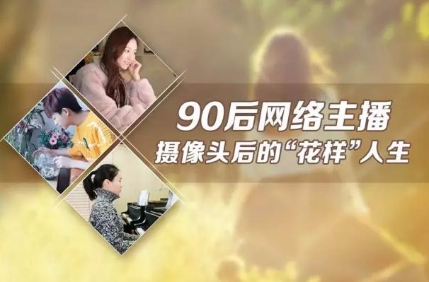 """90后网络主播摄像头后的""""花样""""人生"""