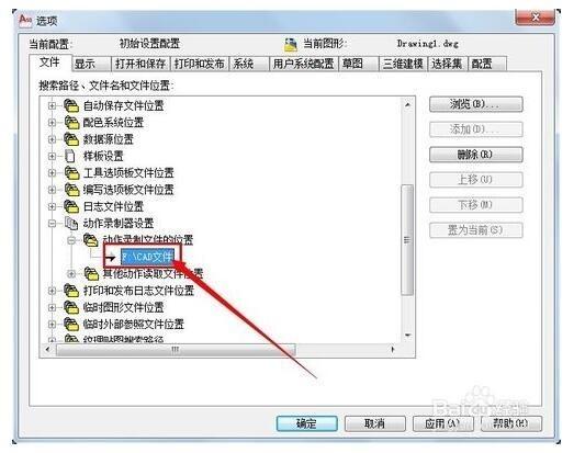 CAD2014宏命令已禁用_360v命令cad命令实体三维图片