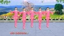 广场舞《花开的时候》歌声唯美好听舞步流畅舒展一看就会